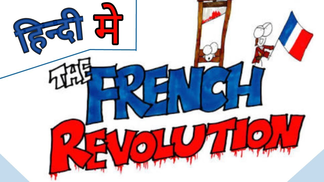 French revolution class in. 1 clipart chapter