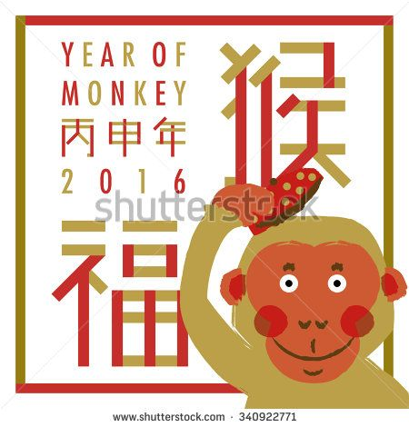 best year of. 2016 clipart cny