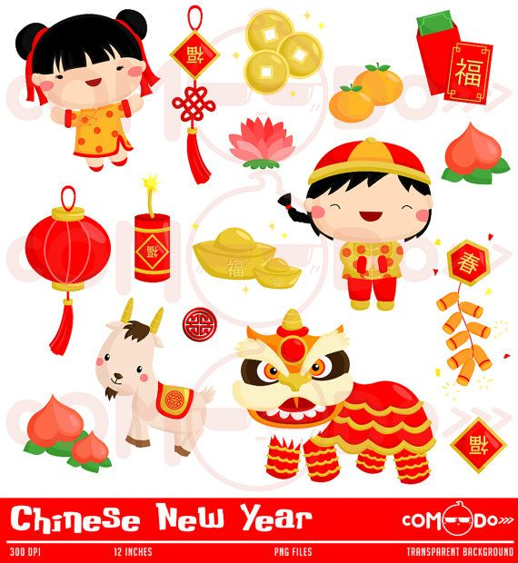 2016 clipart cny. Chinese new year digital