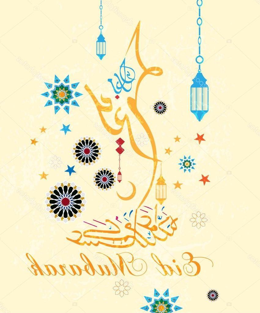 2016 clipart eid mubarak. Best hd al adha