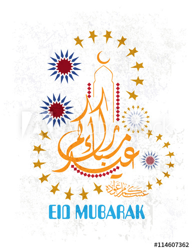 2016 clipart eid mubarak. Wishes messages and greetings