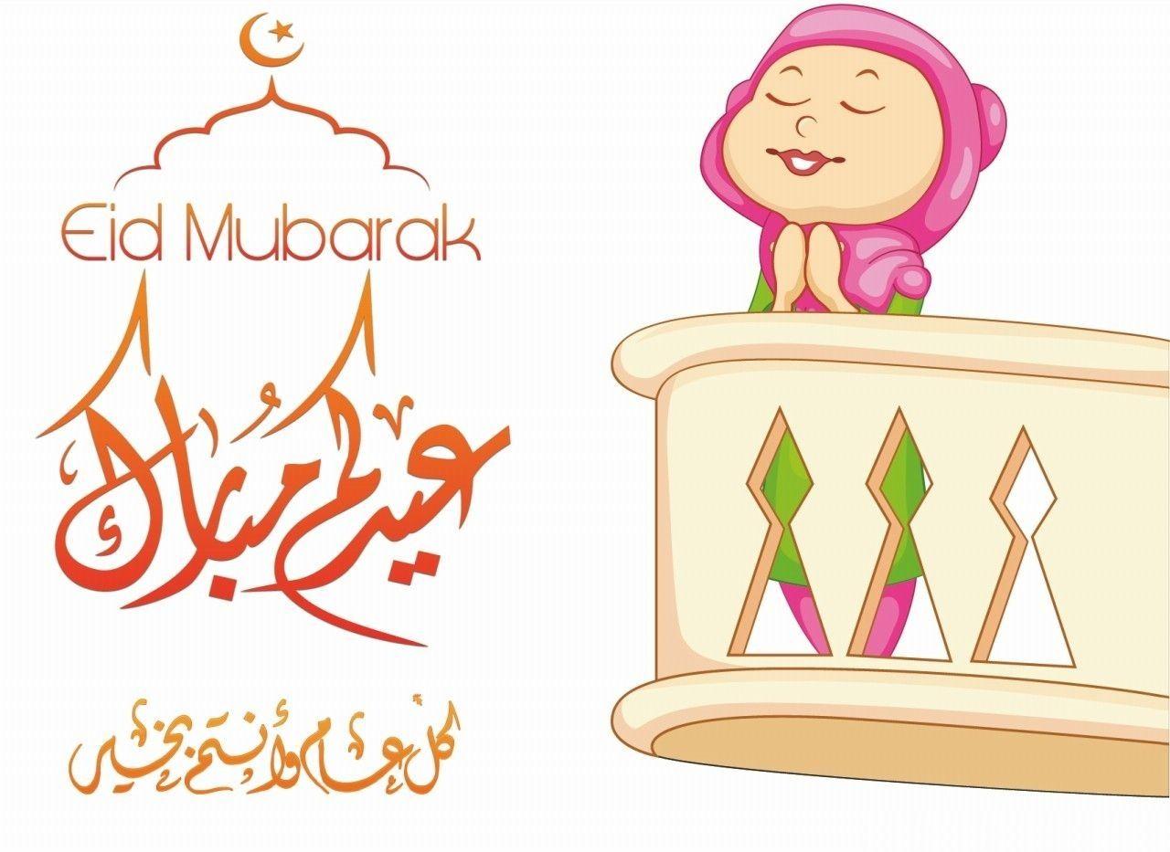 2016 clipart eid mubarak. Ul fitr pictures