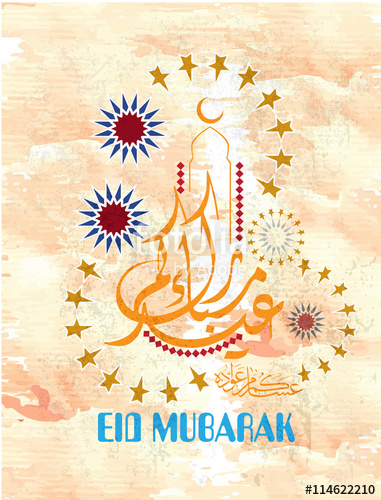 Wishes messages and . 2016 clipart eid mubarak
