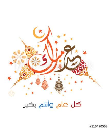 Mubarak wishes a greetings. 2016 clipart eid ul adha