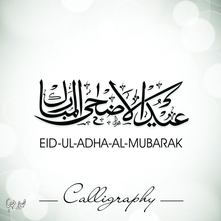 2016 clipart eid ul adha.  best al images