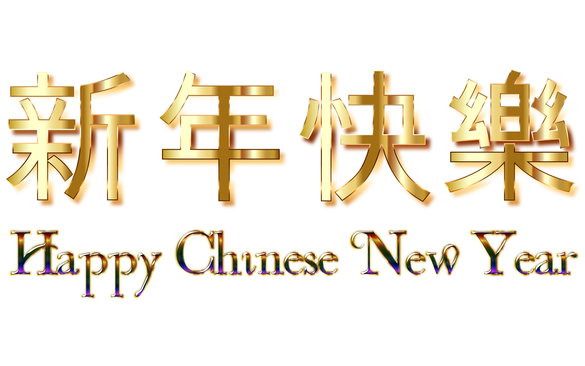 chinese for happy new year incep imagine collection of chinese asian clipart transparent background