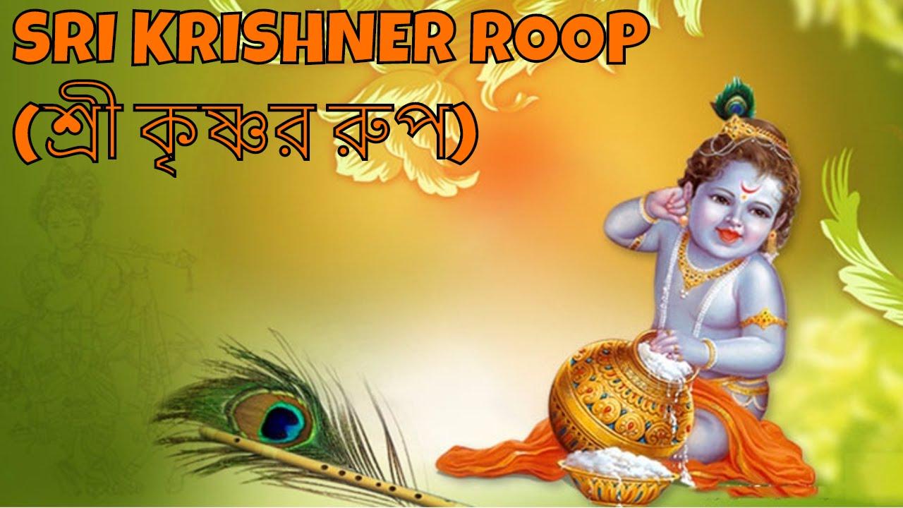 Sri krishner roop shree. 2016 clipart janmashtami