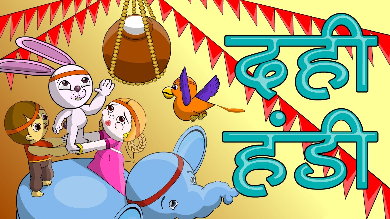 Happy animation youtube . 2016 clipart janmashtami