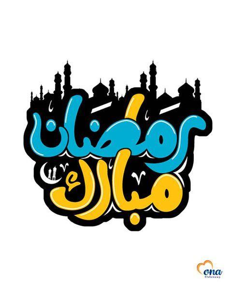 2016 clipart ramadan. Kareem wallpapers pinterest