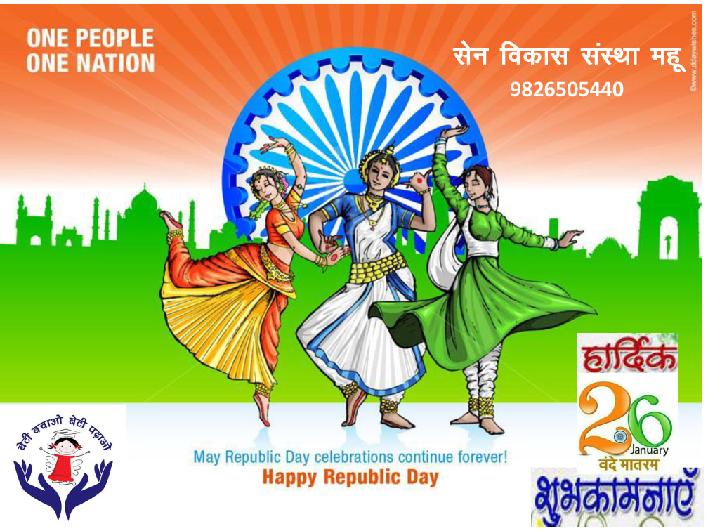 2016 clipart republic day. Sen vikas sanstha mhow
