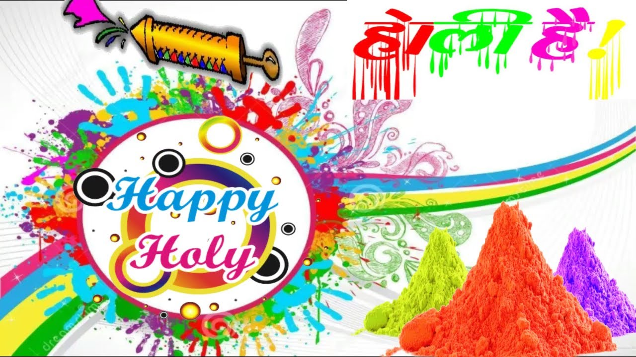 Special happy video whatsapp. 2018 clipart holi