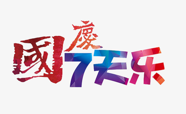 National day chinese style. 7 clipart days