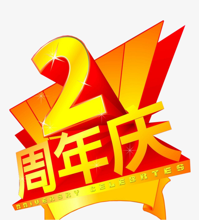 Anniversary clipart 2nd.  nd celebration png