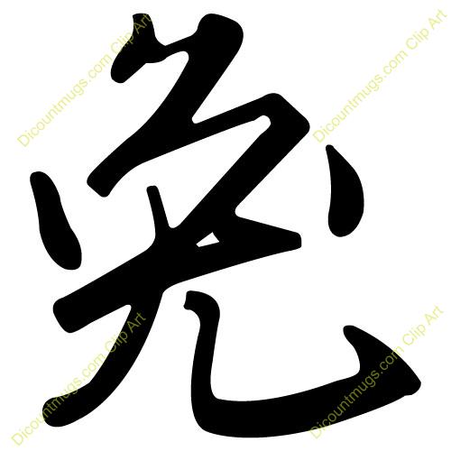 Calligraphy clip art panda. Asian clipart