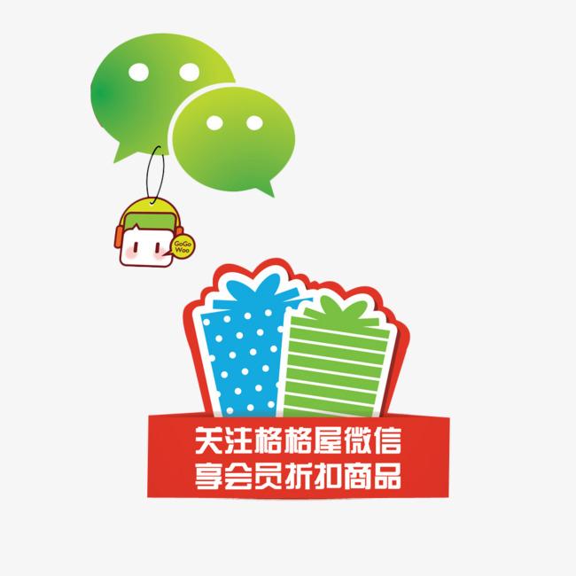 Attention clipart cartoon. Wechat membership discount member