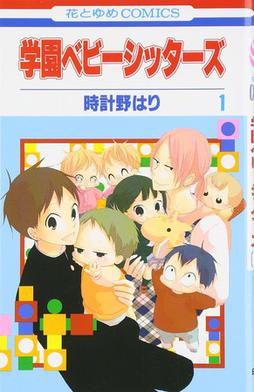 School babysitters wikipedia . Babysitting clipart baby brother