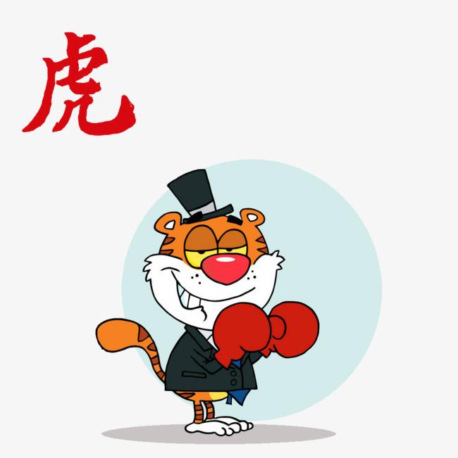 Battle clipart combat. Boxing tiger pk png