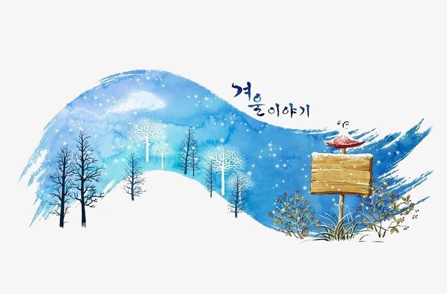 Landscape gouache png image. Beautiful clipart winter