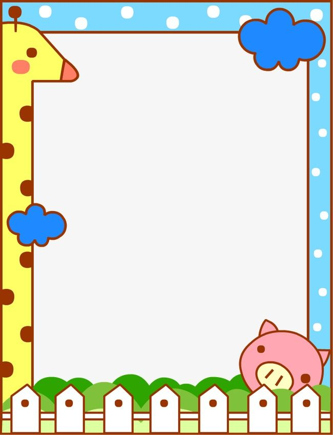 Frame border png transparent. Borders clipart cute