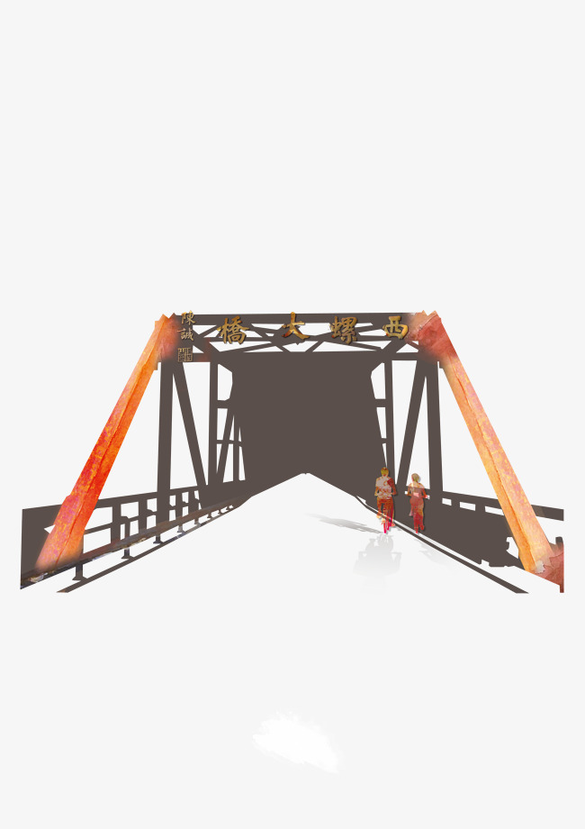Iron cartoon png and. Bridge clipart steel bridge