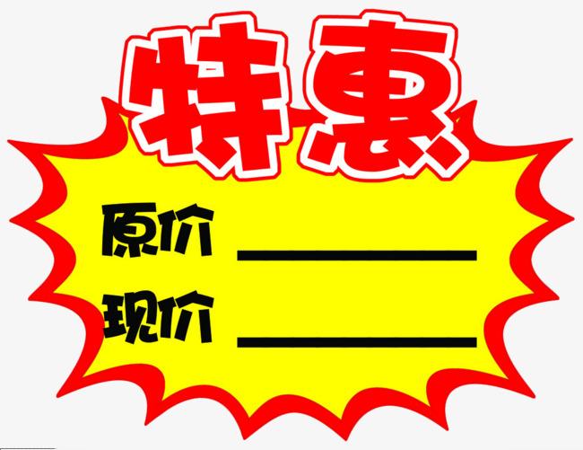 Promotional stickers original current. Burst clipart price