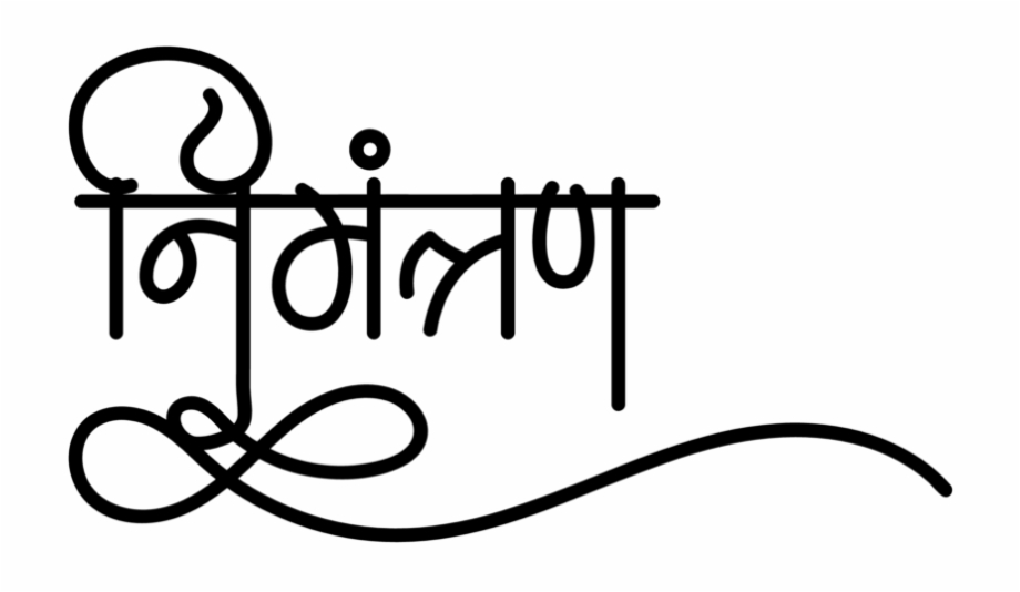 Card clipart sadi. Wedding symbols indian photoshop