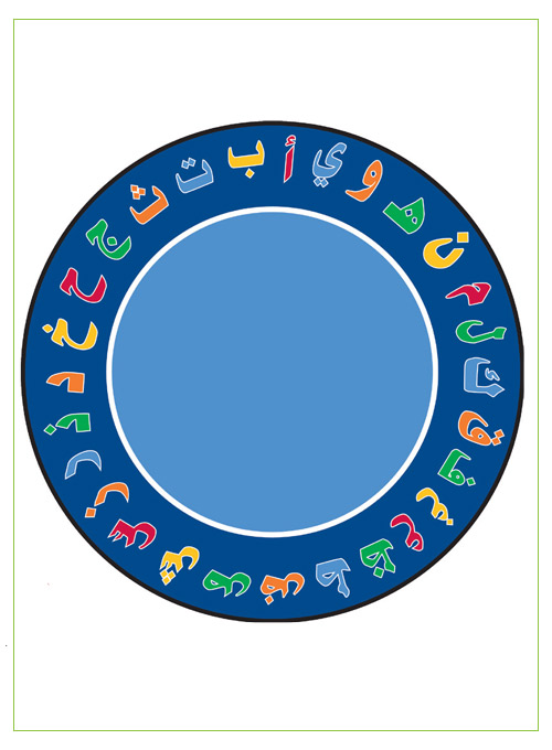 Arabic bilingual circle cm. Carpet clipart alphabet