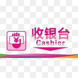 Cashier clipart gambar. Cash register png vectors