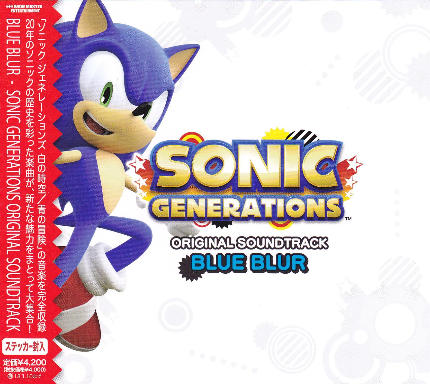 Cd clipart soundtrack. Blue blur sonic generations