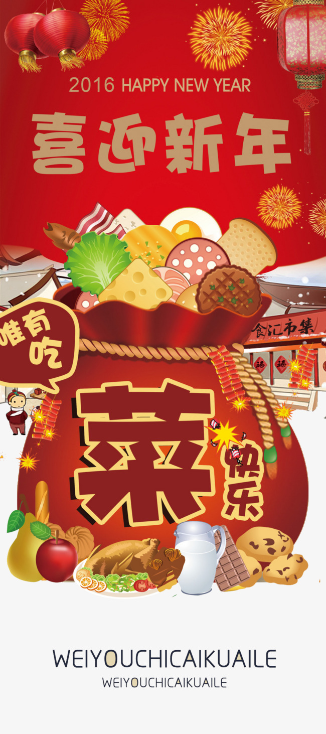 Background new year cartoon. Celebrate clipart food