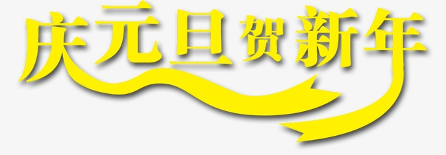 Celebrate clipart yellow. Qingyuan dan chinese new