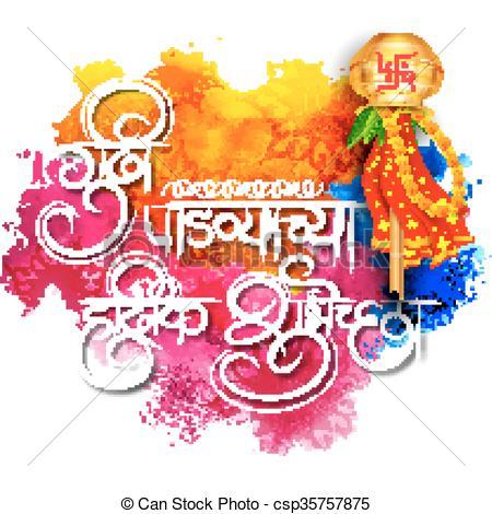 Gudi padwa station . Celebration clipart artwork
