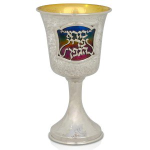 Silver cups buy judaica. Chalice clipart kiddush cup