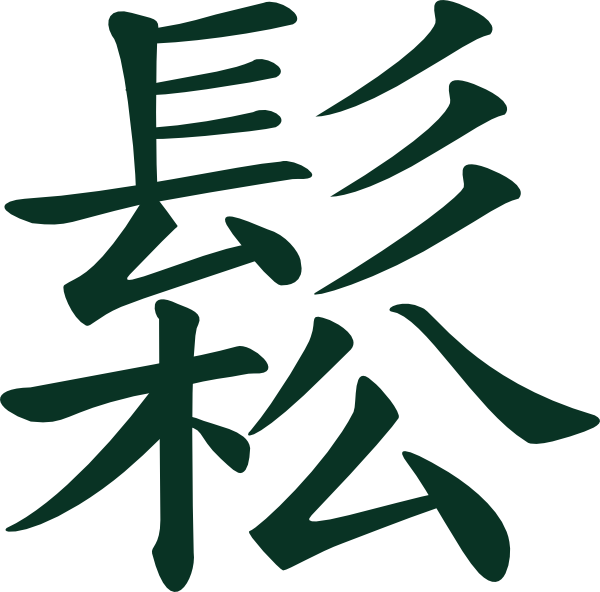 Chinese clipart clip art. China sung taichi meaning