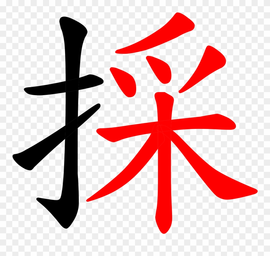 Png download . China clipart letter chinese
