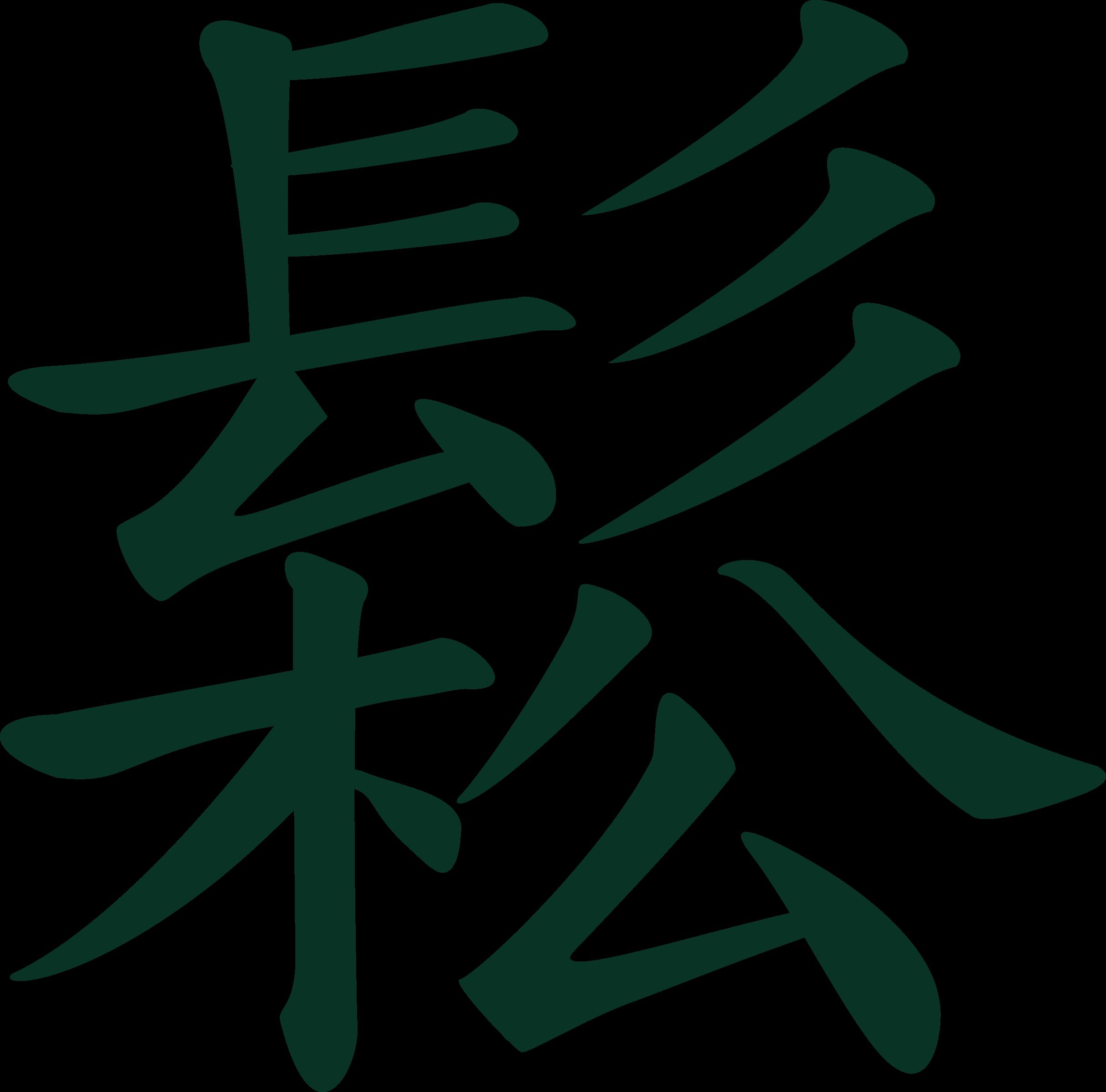China clipart mandarin language. Sung chinese taichi meaning