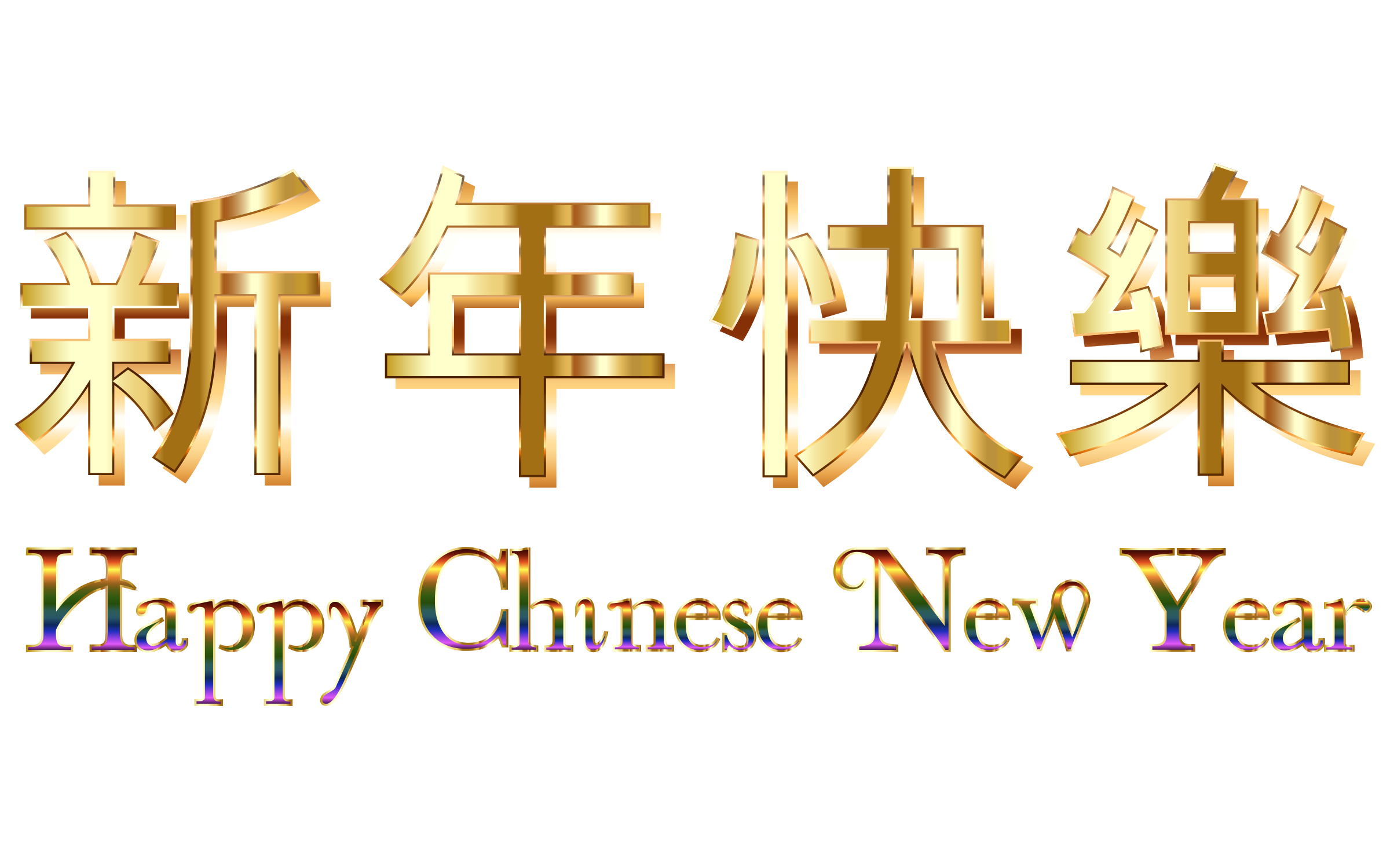 Clipart calendar new year. Mandarin oakbrook happy chinese