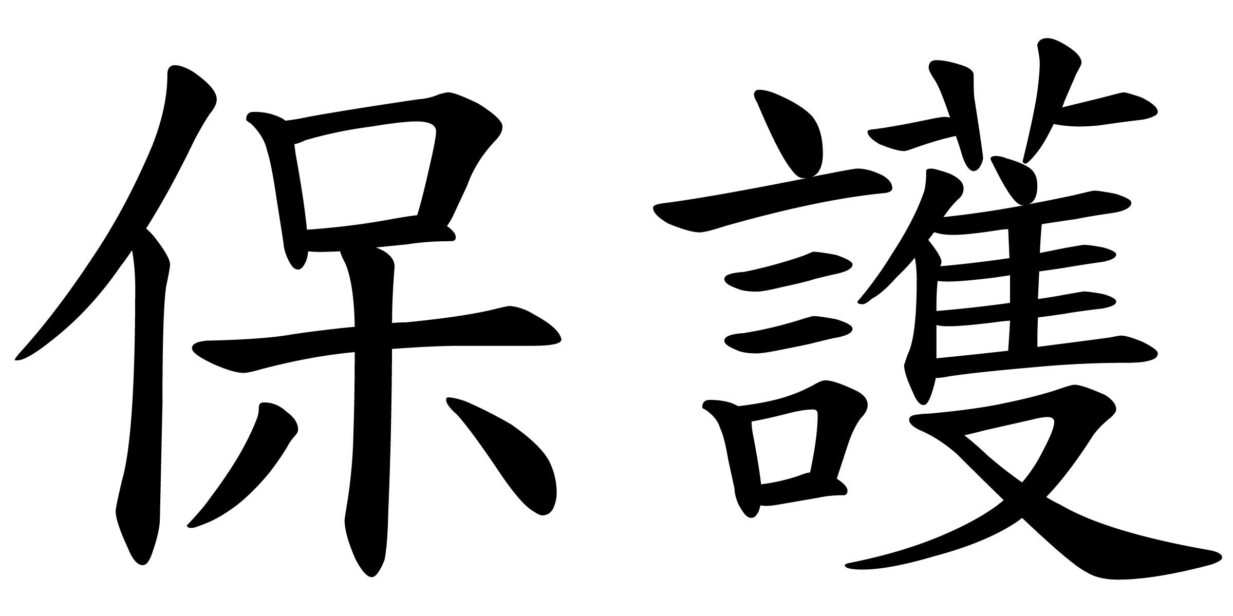 Chinese clipart calligraphy. Free symbol cliparts download