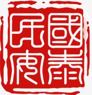 china clipart stamp