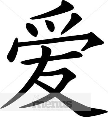 Love symbol restaurant . Chinese clipart calligraphy