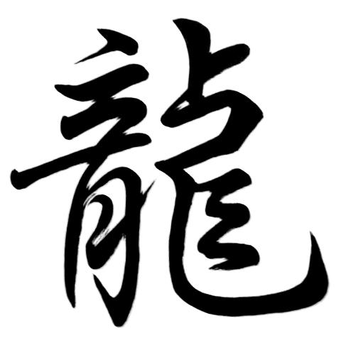 Chinese clipart calligraphy. How do i get
