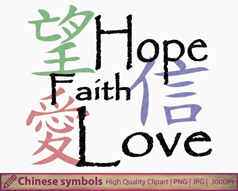 Symbols hope faith love. Chinese clipart calligraphy