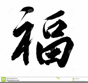 Free images at clker. Chinese clipart calligraphy