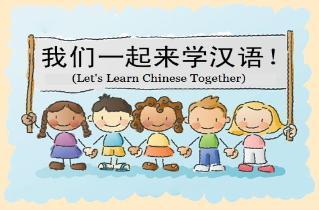 China clipart mandarin language. Free chinese school cliparts