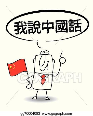 Chinese line