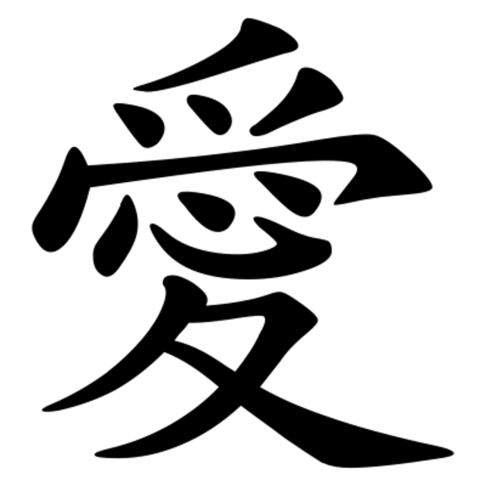 The symbol for positive. Chinese clipart love