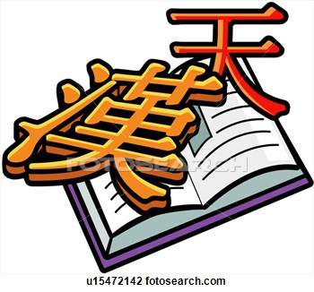Knowledge panda free images. China clipart chinese language