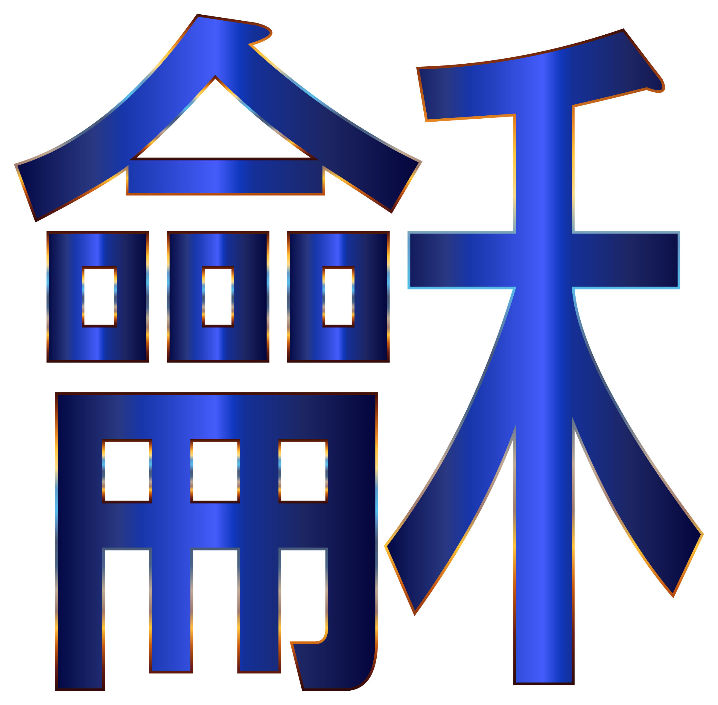 Chinese no background big. Peace clipart peace harmony