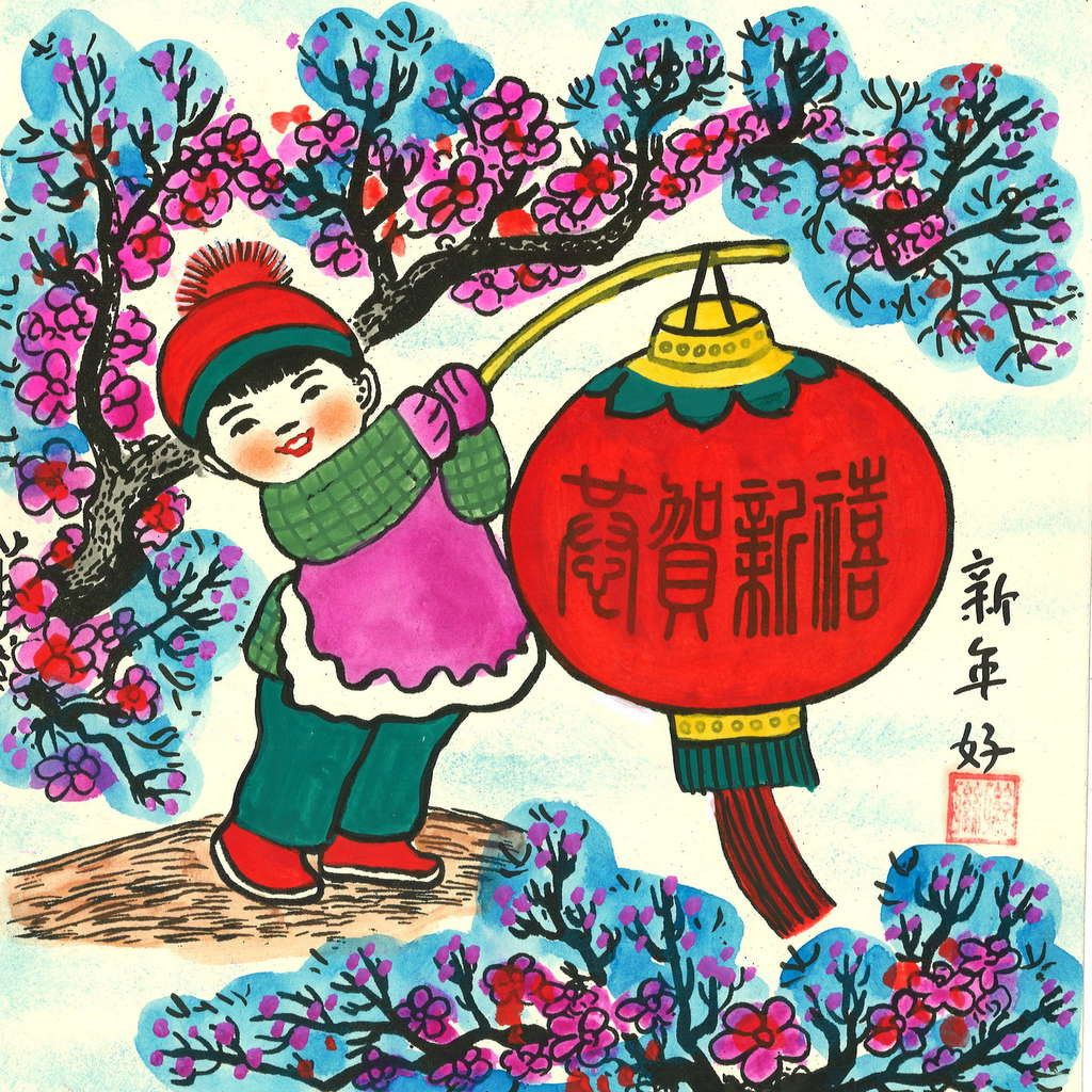 Huxian painting happy new. Chinese clipart peasant japanese