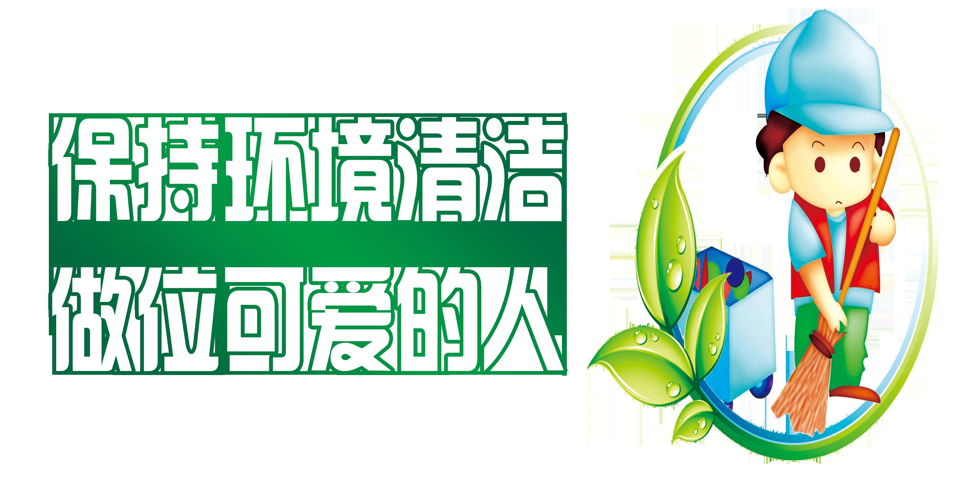 Slogan logo keep the. Environment clipart cleaning environment
